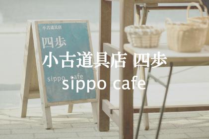 shop-listボタン 四歩