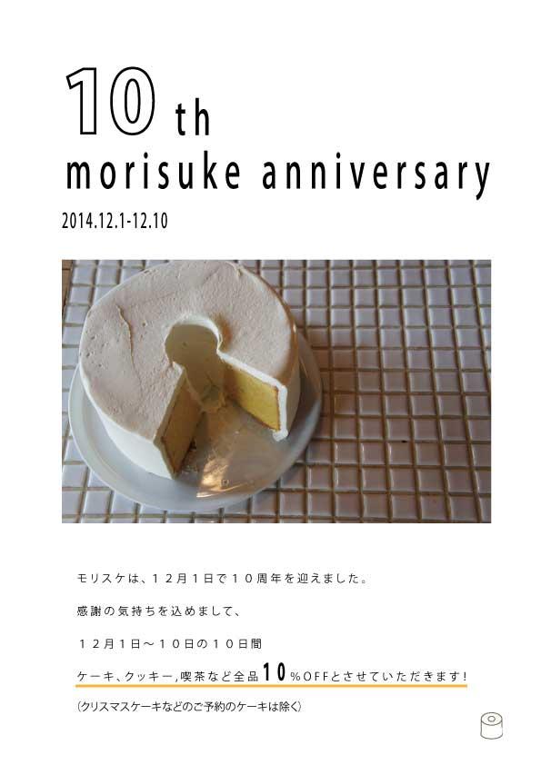 morisuke10-web
