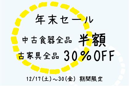 %e5%b9%b4%e6%9c%ab%e3%82%bb%e3%83%bc%e3%83%ab